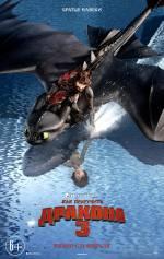 Постеры: Фильм - Как приручить дракона 3: Скрытый мир - фото 5