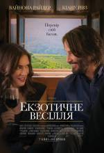 Постеры: Киану Ривз в фильме: «Экзотическая свадьба»