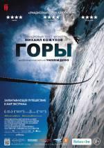 Постеры: Фильм - Гора - фото 3