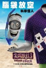 Постеры: Фильм - Монстры на каникулах 3 - фото 17