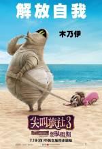 Постеры: Фильм - Монстры на каникулах 3 - фото 20