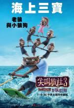 Постеры: Фильм - Монстры на каникулах 3 - фото 22