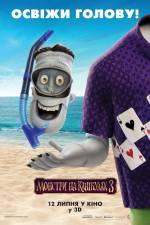 Постеры: Фильм - Монстры на каникулах 3 - фото 5