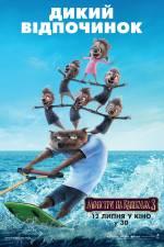 Постеры: Фильм - Монстры на каникулах 3 - фото 3