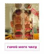 Постеры: Фильм - Герой моего времени - фото 2