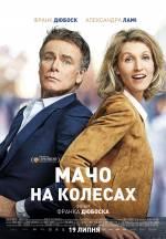 Фильм Мачо на колесах - Постеры