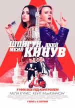 Постеры: Кейт МакКиннон в фильме: «Шпион, который меня кинул»