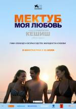 Постери: Фільм - Мектуб, моя любов. Постер №1