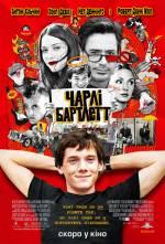 Постеры: Роберт Дауни-мл в фильме: «Проделки в колледже»