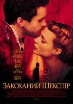 Постери: Ґвінет Пелтров у фільмі: «Закоханий Шекспір»