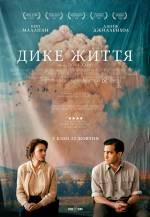 Постеры: Джейк Джилленхол в фильме: «Дикая жизнь»