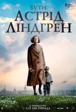 """Фильм """"Быть Астрид Линдгрен"""""""