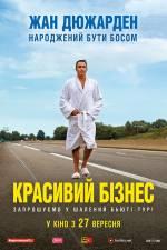 Постеры: Фильм - Красивый бизнес - фото 2