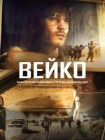 Постери: Майкл Шеннон у фільмі: «Вейко»