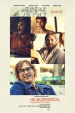 Постеры: Фильм - Не волнуйся, он далеко не уйдёт - фото 4