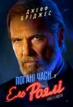 Постеры: Фильм - Плохие времена в «Эль Рояле» - фото 3