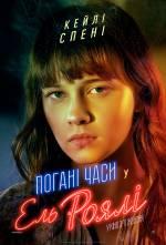 Постеры: Фильм - Плохие времена в «Эль Рояле» - фото 4