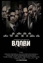 Постери: Браян Тайрі Генрі у фільмі: «Вдови»