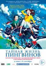 Постеры: Фильм - Тайная жизнь пингвинов