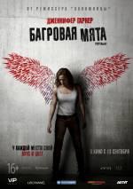 Постеры: Фильм - Мята - фото 3