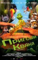 Фильм Приключения Квака