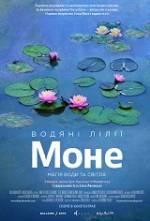 Фільм Водяні лілії Моне - Постери