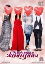 Серіал Закохані жінки - Постери