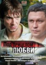 Фильм Под прицелом любви (ТВ) - Постеры