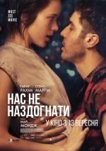 """Фильм """"Нас не догонят"""""""