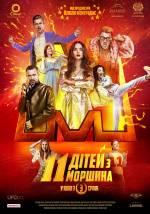 Фильм 11 детей из Моршина - Постеры