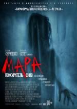 Постеры: Фильм - Мара - фото 3