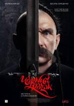 Фильм Черный казак - Постеры