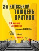 Киевская неделя критики - 2018
