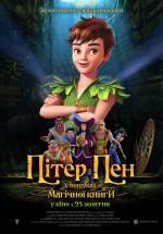 Питер Пен: В поисках магической книги