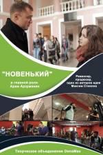 Фильм Новенький - Постеры