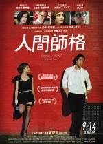Постери: Самі Гейл у фільмі: «Учитель на заміну»