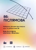 """Фильм """"86: Послесловие"""""""
