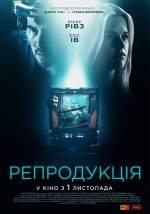 Постеры: Киану Ривз в фильме: «Репродукция»