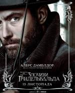 Постери: Джуд Лоу у фільмі: «Фантастичні звірі: Злочини Ґріндельвальда»