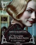 Постеры: Фильм - Фантастические твари: Преступления Гриндельвальда - фото 11