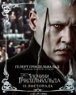 Постери: Джонні Депп у фільмі: «Фантастичні звірі: Злочини Ґріндельвальда»
