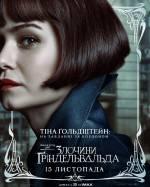 Постери: Кетрін Вотерстон у фільмі: «Фантастичні звірі: Злочини Ґріндельвальда»