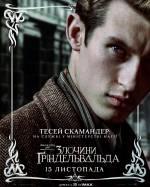 Постери: Каллум Тернер у фільмі: «Фантастичні звірі: Злочини Ґріндельвальда»