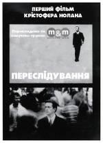 Фільм Переслідування - Постери