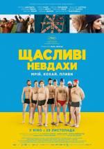 Постеры: Матье Амальрик в фильме: «Счастливые неудачники»