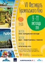 Фільм VII Фестиваль Бразильського Кіно - Постери