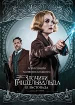 Постеры: Фильм - Фантастические твари: Преступления Гриндельвальда - фото 7