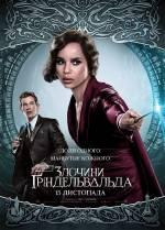 Постеры: Фильм - Фантастические твари: Преступления Гриндельвальда - фото 5