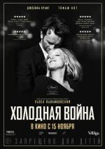 Постери: Фільм - Холодна війна - фото 5