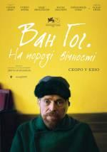 Постеры: Уиллем Дэфо в фильме: «Ван Гог. На пороге вечности»
